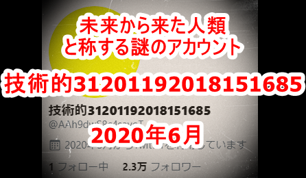 自らを未来から来た人類と称する謎アカウント「技術的31201192018151685」のツイートを時系列で掲載(2020年6月)