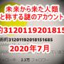 自らを未来から来た人類と称する謎アカウント「技術的31201192018151685」のツイートを時系列で掲載(2020年7月)