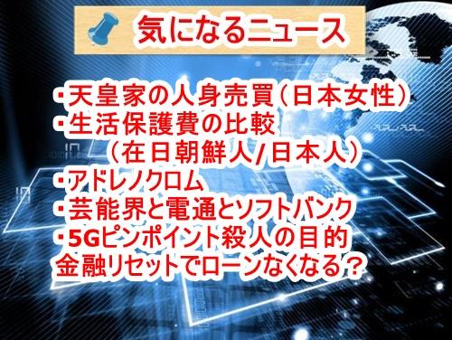 気になるニュース国内版(2020/7/18)明治から新登場した天皇による日本女性人身売買・在日朝鮮人の生活保護費は日本人の3倍以上・アドレノクロム・5G・芸能界