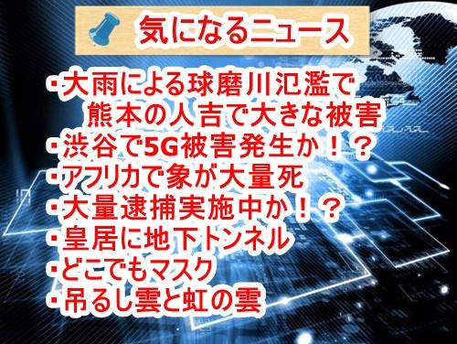 気になるニュース(2020/7/5)熊本県南部豪雨・渋谷で5G被害発生か!?・象が大量死・大量逮捕実施中か!?・皇居に地下トンネル・どこでもマスク・吊るし雲と虹の雲