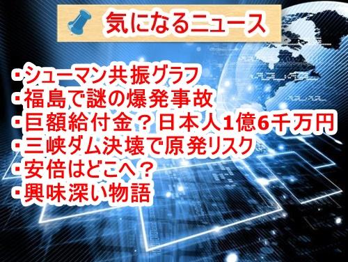 気になるニュース(2020/7/30)シューマン共振・福島で爆発事故・巨額給付金?・三峡ダム決壊で原発リスク・興味深い物語