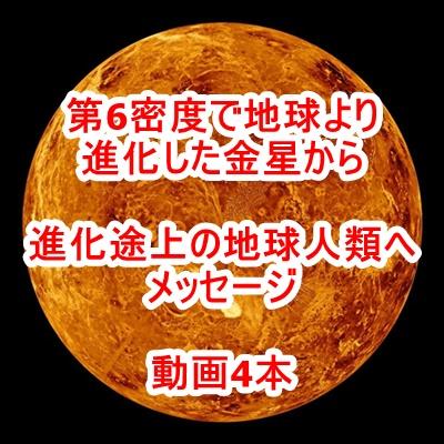 【動画紹介】金星からのメッセージ!現代文明の終焉はこうして訪れる!! 地球の霊的中心地は「日本」!湧玉の祝事の儀式とは?地殻大変動発生!宇宙船と円盤が地球人類を救出!?