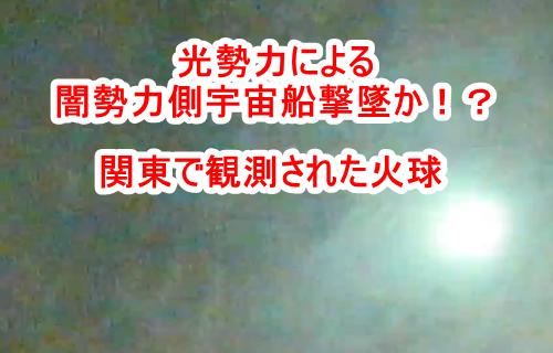 関東エリアで目撃証言が相次いだ火球の正体とは!?