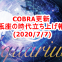 【COBRA更新】瓶座の時代立ち上げ瞑想の結果(2020/7/7)25万人参加でクリティカルマス達成!