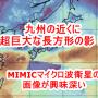 MIMICマイクロ波衛星動画で日本付近に超巨大な長方形の影がある!これは一体何だ?