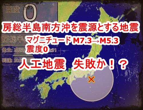 人工地震発生に失敗した可能性!揺れてないのに関東各地の震度情報が出ているのはなぜ?考えられることは1つしかない!