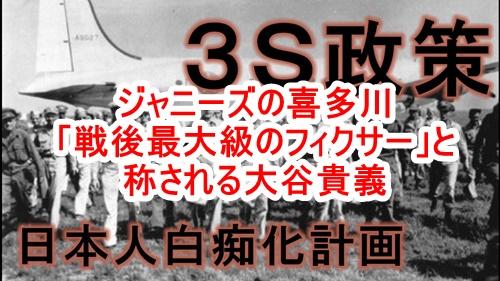 ジャニーズ崩壊か!?日本人を愚民化する3S政策で大きな役割を果たしているのがジャニーズ事務所であり、それを支えていたのが超大物「大谷貴義」である可能性!