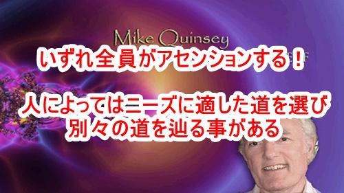 マイク・クインシーのハイアーセルフからのメッセージ(2020/7/10)学びの到達レベル次第で進む道は分かれるが将来的に地球人類は全員アセンションする!