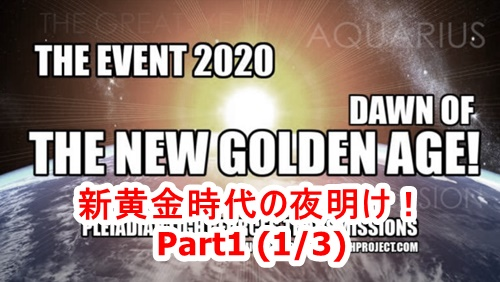 【THE EVENT 2020】イベント2020-新黄金時代の夜明け!Part 1(全3部)