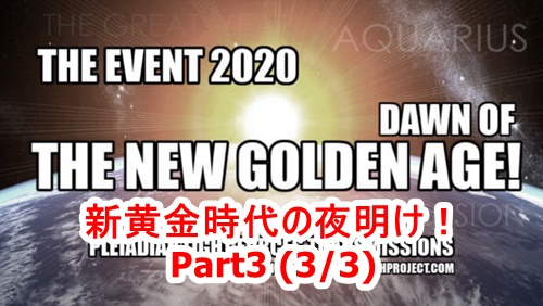 【THE EVENT 2020】イベント2020-新黄金時代の夜明け!Part 3(全3部)