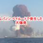 レバノン・ベイルートで発生した大爆発事故について 爆発が凄まじく小型核兵器テロを疑ってしまう