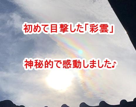 雲が七色に輝く「彩雲」を初めて見ました!!感動しましたね!