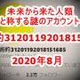 【※アカウント削除※】自らを未来から来た人類と称する謎アカウント「技術的31201192018151685」のツイートを時系列で掲載(2020年8月)