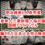 """【驚愕】現人神と崇められていた""""天皇""""は""""三菱財閥""""と組んで「日本女性の人身売買」を大規模に実施していた!日本皇室の裏の顔であり真の姿を日本人は全員が知るべきです"""