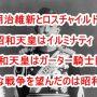 【驚愕】明治維新とロスチャイルド!日本は1859年11月からイギリス領だった!大東亜戦争を始めたかったのは軍部ではなく(英)昭和天皇「裕仁」であろう!
