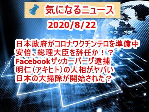 気になるニュース(2020/8/22)コロナワクチン危険・安倍辞任か?・ザッカーバーグ逮捕・明仁の人相がヤバい・大量落雷で日本を大掃除か?