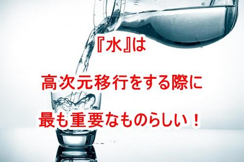 『水』は高次元移行をする際に最も重要らしい!進化に関するバシャール記事を転載