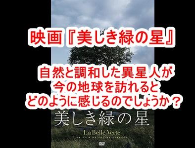 【映画】自然と調和した生き方をする異星人が地球を訪れる映画が興味深い!『美しき緑の星』