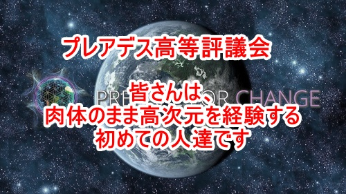 地球人類は肉体のまま高次元を経験する初めての人たちです!ネガティブなことに力を与えないようにして下さい!プレアデス高等評議会ミラのメッセージ(2020/8/22)