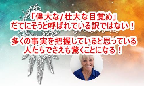 今の時代は「偉大な/壮大な目覚め」!神聖なタイミングが迫っている!ブロッサム・グッドチャイルドを通して~光の銀河連合からのメッセージ~(2020/8/16)