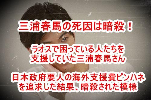 三浦春馬は「ラオス子ども支援資金」が安倍政権によってピンハネ横領されていることを追求したことで口封じ暗殺された!三浦春馬の死を無駄にしてはならない!!日本政府の腐り具合は想像以上である!