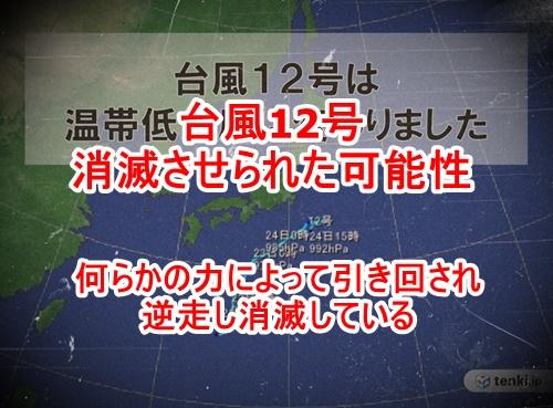 ハーモニー宇宙艦隊によって台風12号が消滅させられた可能性について(ハーモニーズさんから引用)