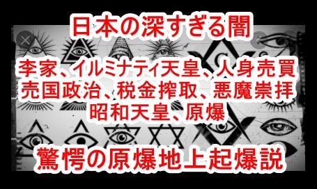 日本の闇はあまりにも深い 李家支配・イルミナティ天皇・人身売買・売国政治・税金搾取・悪魔崇拝・原爆地上起爆説
