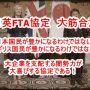 日英FTA協定が締結!その恩恵を受ける人や喜ぶのは誰でしょうか?日本人の富が闇勢力の活動資金として使われている現状を知る必要あり!