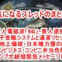 殺人電磁波「5G」・要人逮捕・量子金融システムと通貨リセット・原爆地上爆破・日本権力層の腐敗・癌(がん)ビジネス・コンビニ弁当危険・トランプ大統領緊急メッセージ日時・永田町に戦車の可能性