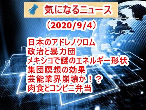 気になるニュース(2020/9/5)日本のアドレノクロム・政治と暴力団・メキシコで謎のエネルギー形状・集団瞑想の効果・ジャニーズ事務所崩壊か!?肉食とコンビニ弁当