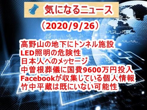 気になるニュース(2020/9/26)高野山に地下トンネル施設・LED照明の危険性・日本人へのメッセージ・中曽根葬儀に国費9600万円投入・Facebookが収集する個人情報・竹中平蔵が既にいない可能性