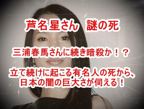 女優の芦名星さん(36歳)自宅で死亡 ブラッディ・マンデイで三浦春馬さんと共演していた!ODA海外支援の嘘と内部告発と日本政府と暗殺!