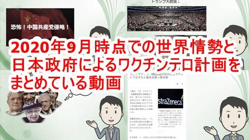 コロナワクチンの危険性と国民洗脳をうまくまとめている動画!次の日本総理大臣は親中・金本位制とトランプ大統領再選・コロナワクチン危険・日本政府によるコロナワクチンテロ計画