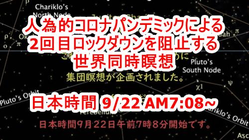 闇勢力による2回目ロックダウンを阻止するための世界同時瞑想呼びかけ 日本時間 9/22 AM7:08から20分間