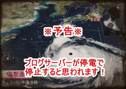 ※皆さまに感謝!!【特に影響なし】台風10号の影響でサーバー停止の可能性