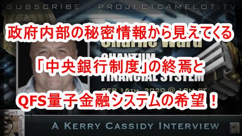 政府内部の秘密情報から見えてくる「中央銀行制度」の終焉!QFS(量子金融システム)によって地球人類は金融大革命を迎えることになりそうです!