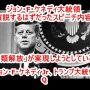 ジョン・F・ケネディ大統領の「人類解放」計画!スピーチで演説するはずだったその内容とは!?父親の信念を受け継ぐジョン・F・ケネディ Jr、トランプ大統領、そして「Q」