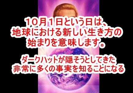 Ngariによるセントジャーメインからのメッセージ (2020/10/1)10月1日という日は、地球における新しい生き方の始まりを意味します!