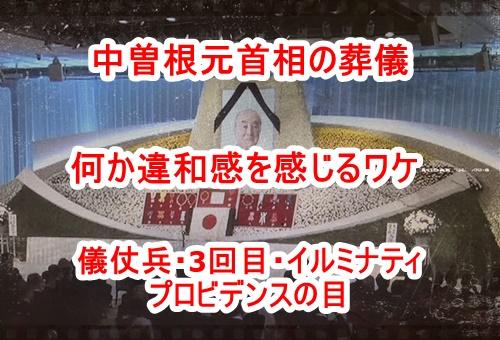 中曽根元首相の3回目の葬儀?が何かおかしい件 プロビデンスの目!イルミナティのシンボルバッチ!儀仗兵の隊列!中曽根葬儀には何か別の意味も込められていそうです