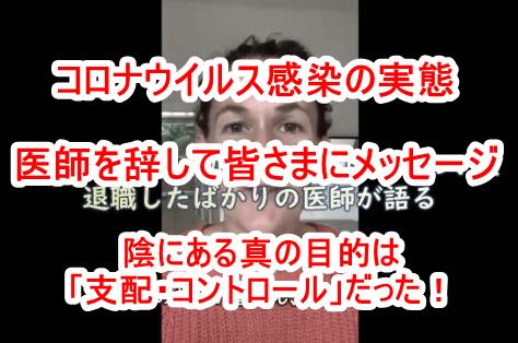 「新型コロナウイルス詐欺の目的について 退職したばかりの医師が語る」(日本語字幕版) 自分で考えて状況の本質を理解しようとする姿勢が大切!