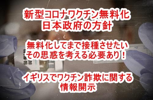 新型コロナワクチン接種を無料化する日本政府 怪しすぎる!副作用による健康被害は取り返しがつかない!イギリスでワクチン詐欺に関する情報開示