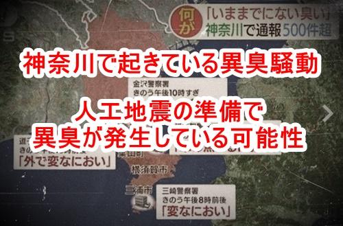 神奈川の異臭騒ぎの原因は何か?「人工地震準備の可能性」気になる情報と個人的な推察
