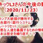 サイキックLJさんの今後の動向(2020/11/23)・トランプ大統領が勝利する・中央銀行(銀行システム)・グレートリセット・邪悪な人達を暴露するための情報公開・日本は歴史を繰り返す!?