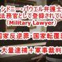 大量逮捕された犯罪者たちは軍事裁判で実刑か!シドニー・パウエル氏は独立法務官(Military Lawyer)だった!選挙不正犯罪者を軍事法定で国家反逆罪として提訴か!