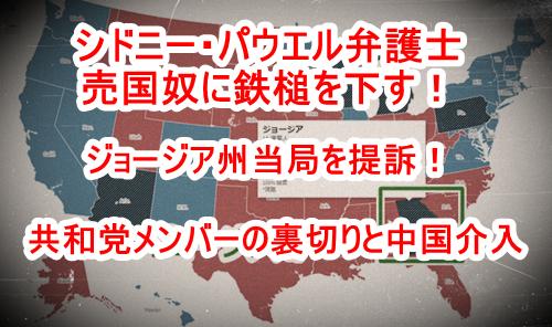 トランプ陣営の軍事作戦で闇勢力メンバーは一網打尽へ!ジョージア州を告訴!米大統領選挙に中国が深く関わっていることが判明!中国に加担した共和党メンバーには国家反逆罪を適用へ!