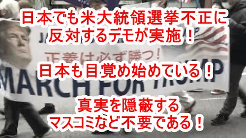 日本でも米大統領選挙不正に反対するデモが行われていた!2020年11月29日 トランプ大統領再選支持集会デモ!日比谷にて