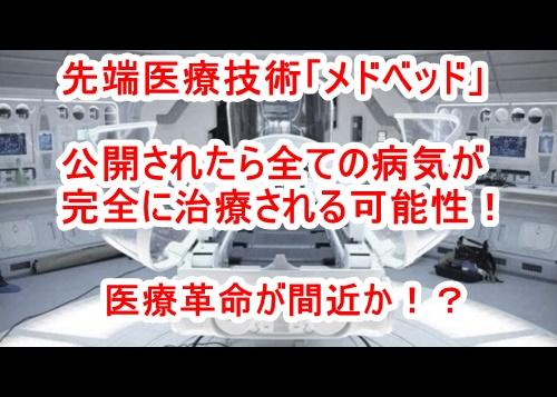 光の銀河連合から知らされたとされる先端テクノロジーについて佐野美代子さん動画まとめ ・先進医療技術メドベッド・音波治療・反重力推進・秘密宇宙プログラム