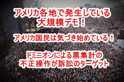 アメリカで不正選挙に対する大規模なデモ!不正選挙に気づき始めているアメリカ国民!捜査の対象はドミニオンか!?