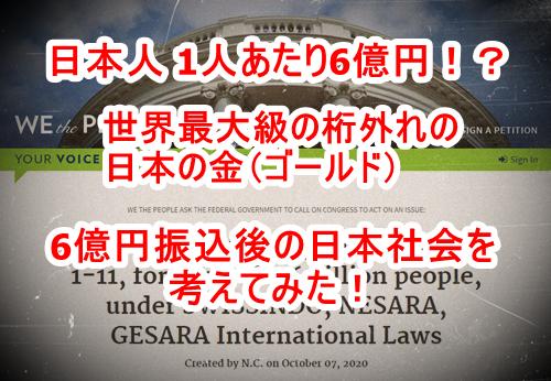 日本人1人あたり6億円を振り込み!?知らぬは一般庶民で麻生太郎は黄金時代への突入を知っている!「日本は日本人の為の日本になる」!6億円を受け取ったら何に使いますか?その後の日本社会を予想してみた!