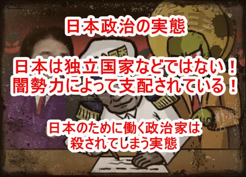 日本の政治の仕組みを分かりやすく説明してくれている動画!・日米合同委員会の闇・RCEPに日本が署名・日本政府メンバーは思考停止か?